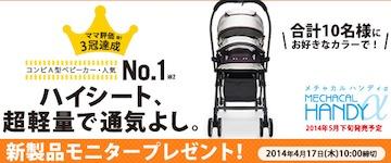 Combi 新製品モニタープレゼント『メチャカル ハンディα エッグショック』を合計10名様に! コンビタウン