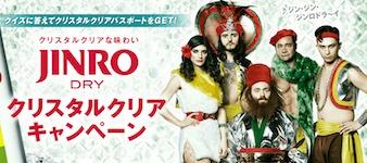 JINRO DRY クリスタルクリアキャンペーン