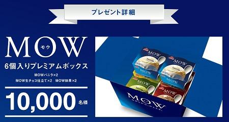 森永乳業 morinaga MOW 実感!10 000人プレゼントキャンペーン