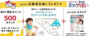 妊婦さんにHAPPYなプレゼントキャンペーン「妊プレ」| 赤すぐnet 妊娠・出産・育児の通販 ピジョン Pigeon Aprica アップリカ コンビ Combi