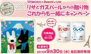リサとガスパールからの贈り物 これからも一緒にキャンペーン|妊婦・ママを応援!和光堂「わこちゃんカフェ」|粉ミルク、離乳食など子育て情報満載 wakodo