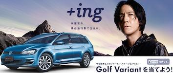 Golf Variant × Kyosuke Himuro プレゼント キャンペーン キャンペーン フォルクスワーゲンについて フォルクスワーゲン