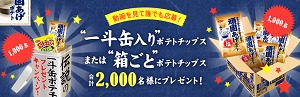 伝説の一斗缶ポテチ R プレゼントキャンペーン!|頑固あげポテト コイケヤ 株式会社湖池屋