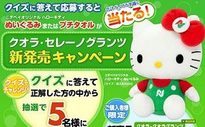 クオラ・セレーノグランツ 新発売キャンペーン ブラインドのニチベイ Nichibei
