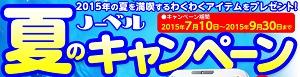 nobel ノーベル夏のキャンペーン■ノーベル製菓株式会社■