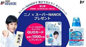 スーパーNANOXで受けて立とう! キャンペーン トップ ライオン株式会社 top lion 二宮和也. ナノックス
