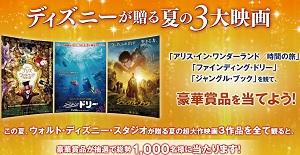 ディズニー夏の3大映画キャンペーン|映画|ディズニー|Disney.jp |