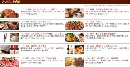 『阪急たびマガ』メールマガジン読者登録|阪急交通社