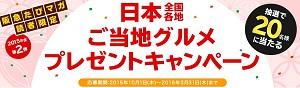 『阪急たびマガ』メールマガジン読者登録|阪急交通社!