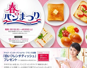 山崎製パン 2016年 春のパンまつり yamazaki ヤマザキ