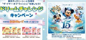 東京ディズニーリゾート(R) ドリームチャレンジキャンペーン|株式会社 明治 meiji