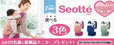 コンビ Combi Seott セオッテ 新製品モニタープレゼント『セオッテ』を合計20名様に! コンビタウン