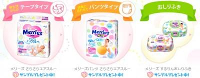 花王 メリーズ 赤ちゃんとおむつの情報 Merries