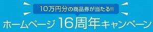10万円分の商品券が当たる!ホームページ16周年キャンペーン 【公式】ダイワロイヤルホテルズ!