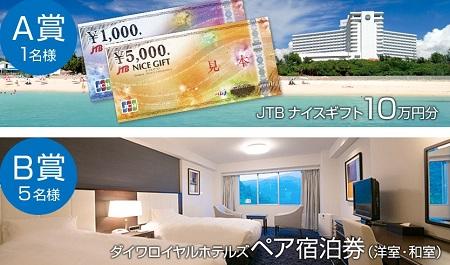 10万円分の商品券が当たる!ホームページ16周年キャンペーン  【公式】ダイワロイヤルホテルズ