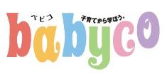 プレゼント&お試し 育児の情報や子育ての支援・悩みなら babyco【ベビコ】!