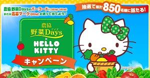 農協野菜Days × HELLO KITTY キャンペーン|農協ブランドの果汁・野菜飲料|雪印メグミルクの果汁 ハローキティ