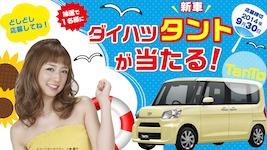 tanto 中古車 販売 買取査定のカーセブン-ダイハツタント(新車)が当たるキャンペーン
