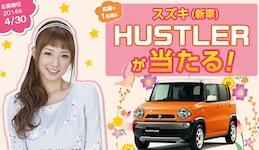 中古車 販売 買取査定のカーセブン-スズキ ハスラー(新車)が当たるキャンペーン