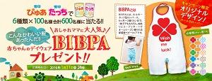 「ぴゅあ&たっち」赤ちゃんのデイウェア BIBPAプレゼント|雪印メグミルクの粉ミルク!