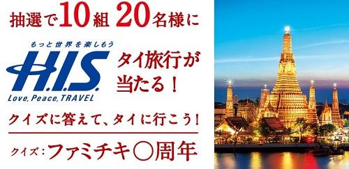 ファミチキ10周年 ファミチキ大感謝祭 クイズに答えて、タイに行こう!|FamilyMart ファミリーマート