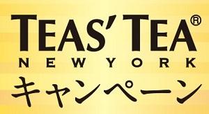 TEAS TEAキャンペーン