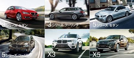 ビー・エム・ダブリュー BMW クリーン・ディーゼル1泊2日モニタープレゼント