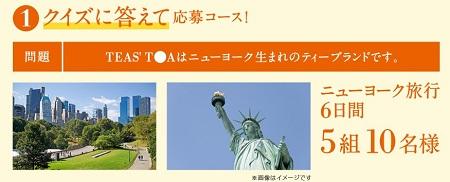 TEAS  TEAキャンペーン 伊藤園