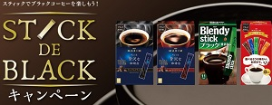 STICK DE BLACKキャンペーン | AGF Lounge ルンバ Roomba ajinomoto 味の素.