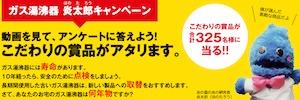 日本ガス石油機器工業会 ガス湯沸器 炎太郎(ほのたろう)キャンペーン