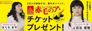 エステー 2万人の鼓動 TOURSミュージカル「赤毛のアン」2016