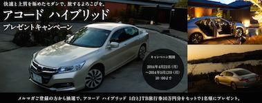 アコード ハイブリッド プレゼントキャンペーン Honda
