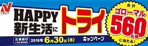 HAPPY新生活にトライキャンペーン 合計560名(ゴローマル)様に当たる! 冷凍食品・冷凍野菜はニチレイフーズ