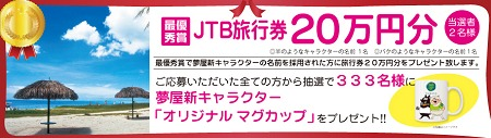夢屋新キャラクターネーミングキャンペーン!