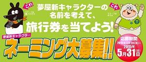 夢屋新キャラクターネーミングキャンペーン